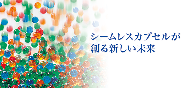 A New Future Created by Seamless Capsules Morishita Jintan Co., Ltd.